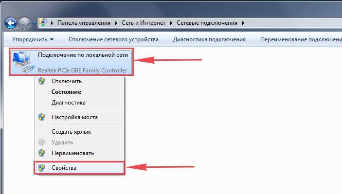 Настройка подключения по локальной сети для windows 8