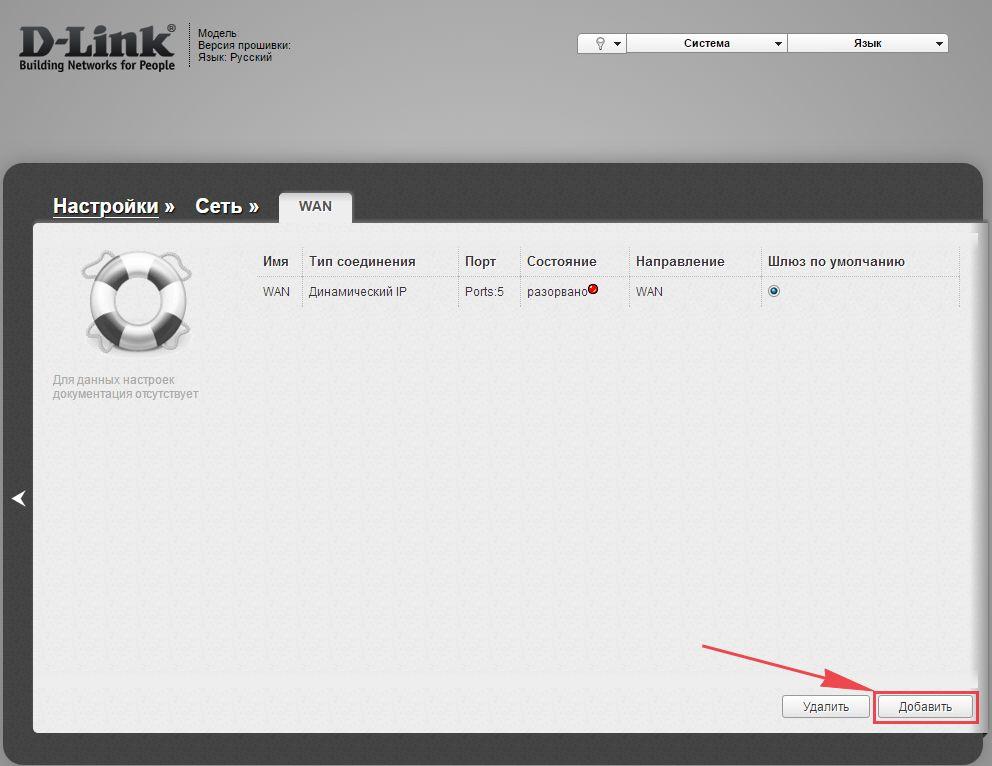 Подключение и настройка роутера D-Link DIR-651