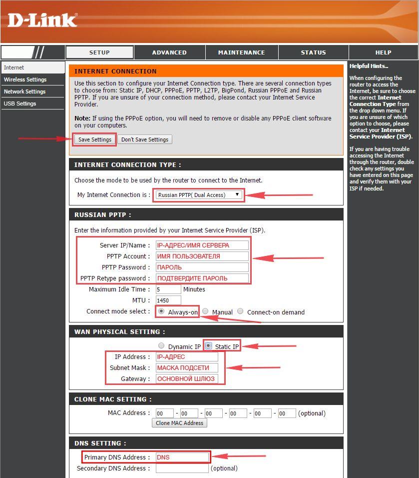 Подключение и настройка роутера D-Link DIR-655