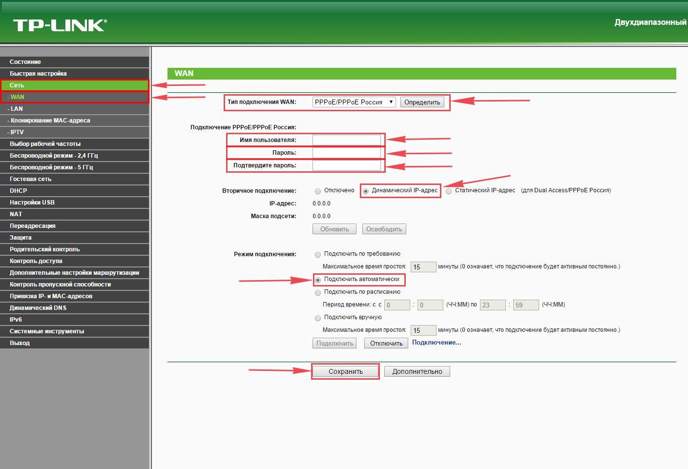 Подключение и настройка роутера TP-Link TL-WDR4300