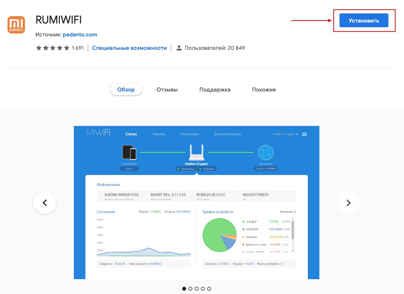 Подключение и настройка роутера Xiaomi Mi Wi-Fi Router 4C