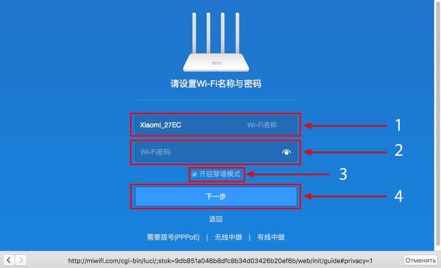 Имя и пароль роутер Xiaomi