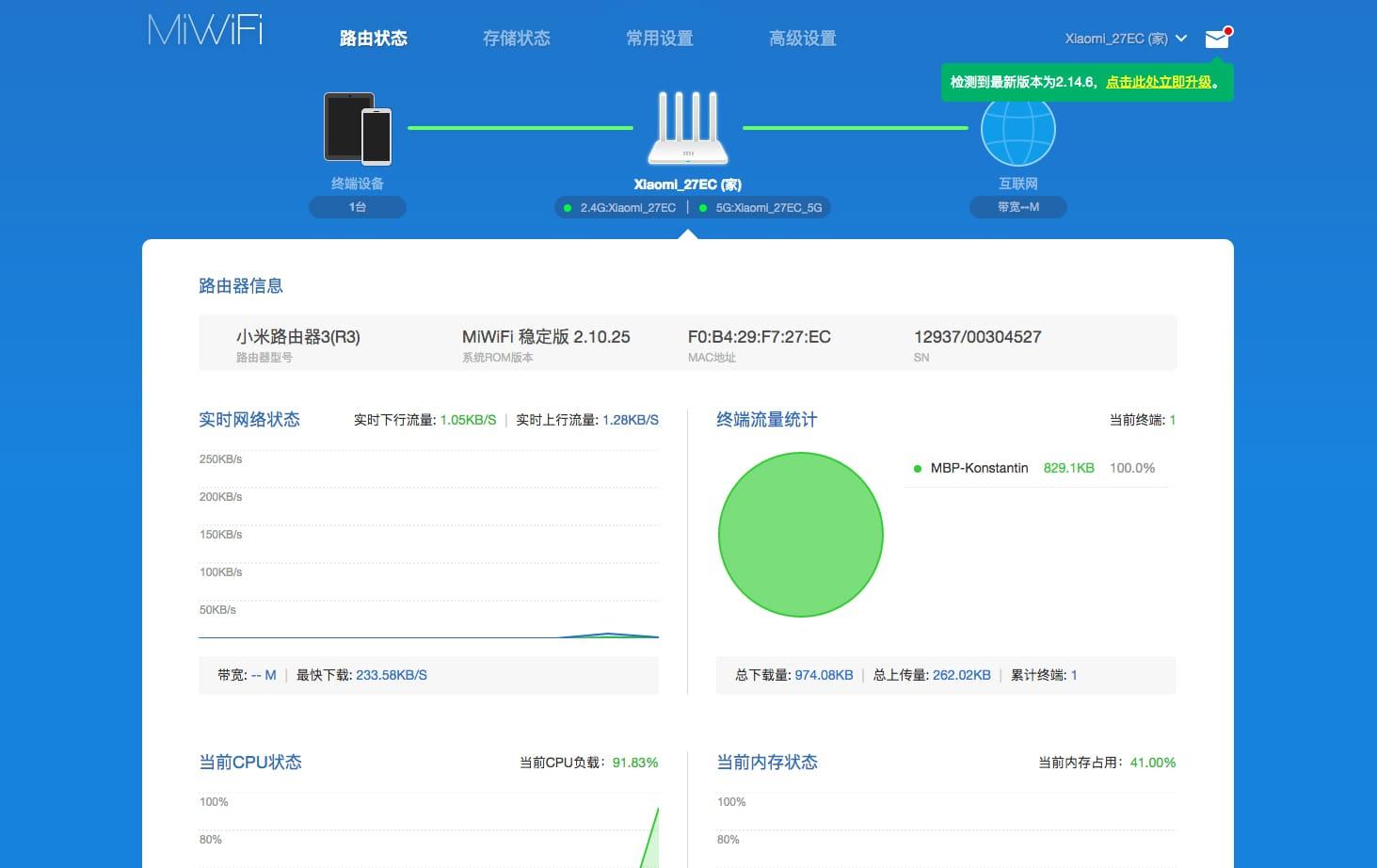 роутер Xiaomi активация